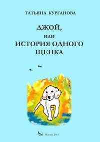 Купить книгу Джой, или История одного щенка, автора Татьяны Кургановой