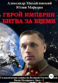 Купить книгу Герой империи. Битва за время, автора Александра Михайловского