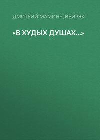 Купить книгу «В худых душах…», автора Дмитрия Мамина-Сибиряка