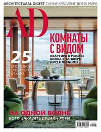 Купить книгу Architectural Digest/Ad 07-2019, автора