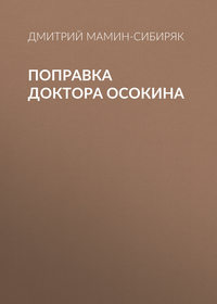 Купить книгу Поправка доктора Осокина, автора Дмитрия Мамина-Сибиряка