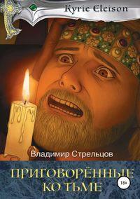 Купить книгу Приговоренные ко тьме, автора Владимира Стрельцова