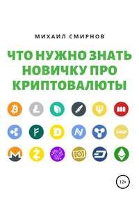 Купить книгу Что нужно знать новичку про криптовалюты, автора Михаила Владимировича Смирнова