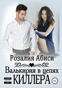 Купить книгу Валькирия в цепях киллера, автора Розалии Абиси