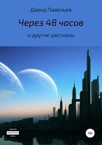 Купить книгу Через 48 часов, автора Давида Павельева
