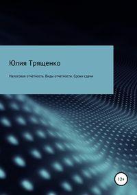 Купить книгу Налоговая отчетность. Виды отчетности. Сроки сдачи, автора Юлии Трященко