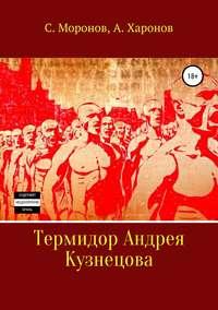 Купить книгу Термидор Андрея Кузнецова, автора Александра Харонова