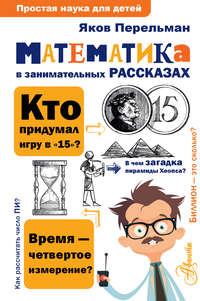 Купить книгу Математика в занимательных рассказах, автора Якова Перельмана