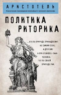 Купить книгу Политика. Риторика, автора Аристотеля