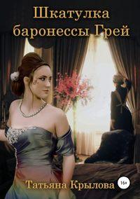Купить книгу Шкатулка баронессы Грей, автора Татьяны Петровны Крыловой
