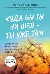 Купить книгу Куда бы ты ни шел – ты уже там, автора Джона Кабата-Зинна
