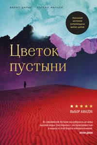 Купить книгу Цветок пустыни, автора Кэтлина Миллера