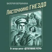 Купить книгу Ласточкино гнездо, автора Валерии Вербининой
