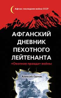 Купить книгу Афганский дневник пехотного лейтенанта. «Окопная правда» войны, автора Алексея Орлова