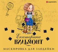 Купить книгу Маскировка для злодейки, автора Екатерины Вильмонт