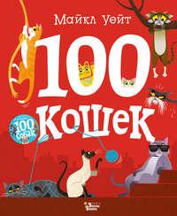 Купить книгу 100 кошек, автора