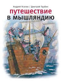 Купить книгу Путешествие в Мышляндию, автора Андрея Усачева