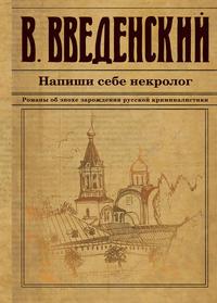 Купить книгу Напиши себе некролог, автора Валерия Введенского