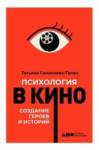 Купить книгу Психология в кино, автора Татьяны Салахиевой-Талал