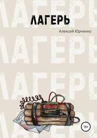 Купить книгу Лагерь, автора Алексея Юрченко