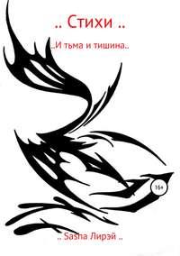 Купить книгу .. Стихи .., автора