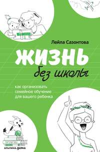 Купить книгу Жизнь без школы, автора Лейлы Сазонтовой