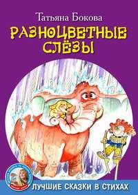 Купить книгу Разноцветные слезы, автора Татьяны Боковой