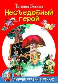 Купить книгу Несъедобный герой, автора Татьяны Боковой