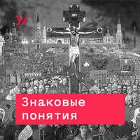 Купить книгу Освоение России, автора Александра Эткинда