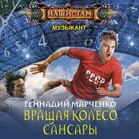 Купить книгу Вращая колесо Сансары, автора Геннадия Марченко