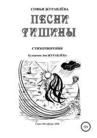 Купить книгу Песни тишины, автора Софьи Журавлёвой