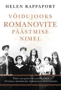 Купить книгу Võidujooks Romanovite päästmise nimel, автора Helen  Rappaport
