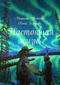 Купить книгу Настоящая жизнь, автора Марины Цветковой