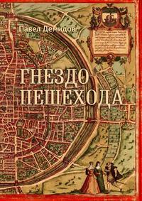 Купить книгу Гнездо пешехода, автора Павла Демидова