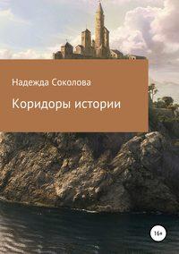 Купить книгу Коридоры истории, автора Надежды Игоревны Соколовой
