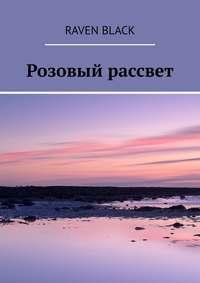 Купить книгу Розовый рассвет, автора