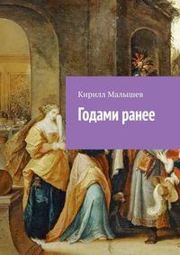 Купить книгу Годами ранее, автора Кирилла Малышева