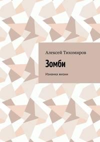 Купить книгу Зомби. Изнанка жизни, автора Алексея Тихомирова