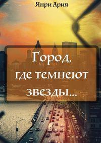 Купить книгу Город, где темнеют звезды, автора Янри Арии