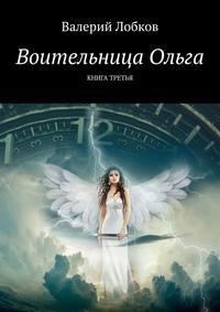 Купить книгу Воительница Ольга. Книга третья, автора Валерия Лобкова