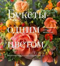 Купить книгу Букеты одним цветом, автора Кианы Андервуд