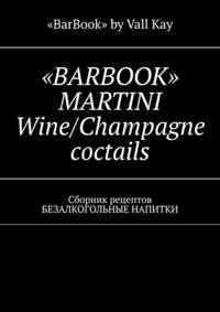 Купить книгу «BARBOOK» MARTINI Wine/Champagne coctails. Сборник рецептов БЕЗАЛКОГОЛЬНЫЕ НАПИТКИ, автора