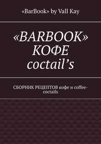 Купить книгу «BarBook». Кофе coctail's. Сборник рецептов кофе и coffee-coctails, автора