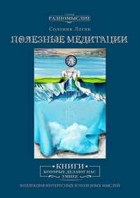 Купить книгу Полезные медитации, автора Солоинка Логик