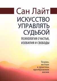 Купить книгу Искусство управлять судьбой. Психология счастья, изобилия и свободы, автора Сан Лайта