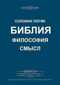 Купить книгу Библия, философия, смысл, автора Солоинка Логик