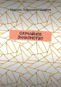 Купить книгу Случайное знакомство, автора Марселя Зуфаровича Шафеева