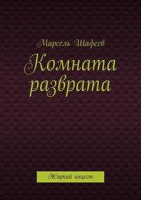Купить книгу Комната разврата. Жаркий инцест, автора Марселя Зуфаровича Шафеева