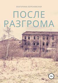 Купить книгу После Разгрома, автора Екатерины Алексеевны Березовской