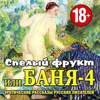Купить книгу Спелый фрукт или Баня-4, автора Сборника